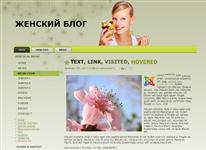 Шаблон - женский блог