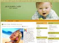 Шаблон - детский сайт