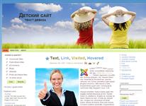 Шаблон детского сайта