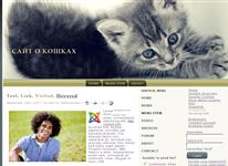 Шаблон - Сайт о кошках