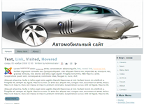 Шаблон - Автомобильный портал