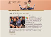 Шаблон - Детский блог