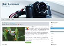 Шаблон - Сайт фотографа