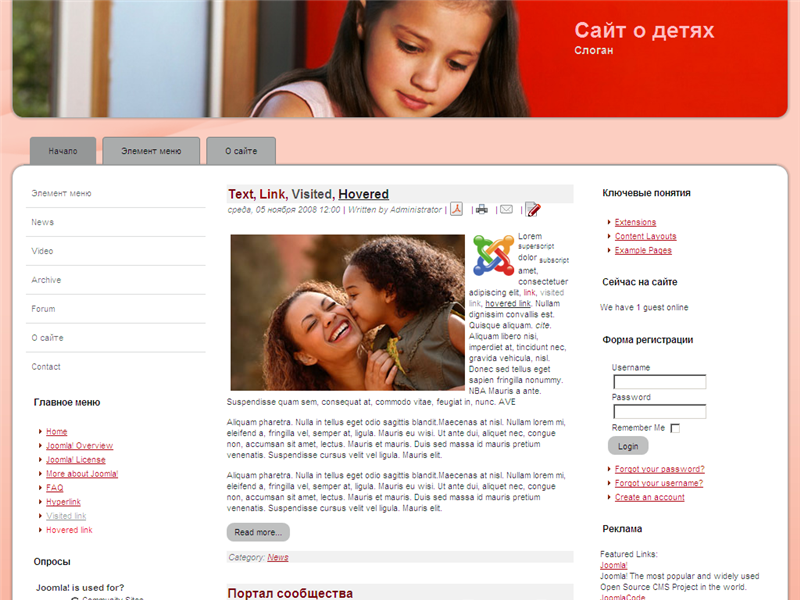 Шаблон - Детский развивающий сайт